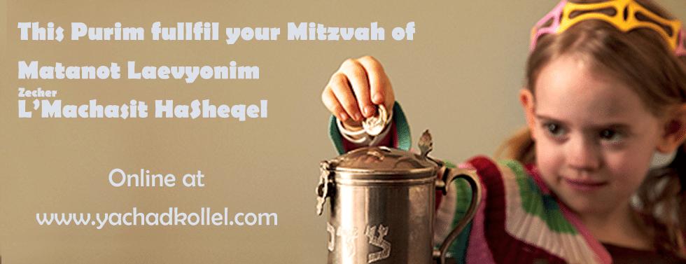 Mitzvoth of Purim